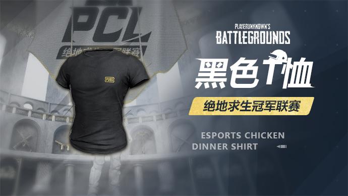 PUBG冠军联赛黑色T恤游戏截图1
