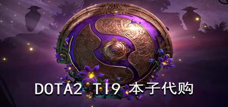 刀塔2-TI9本子