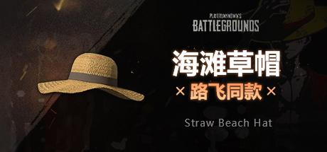 PUBG海滩草帽