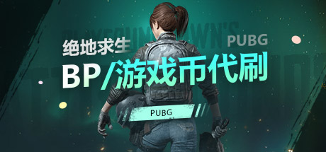 PUBG絕地求生游戲幣 BP手工代刷