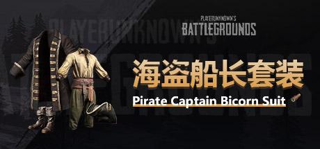 PUBG海盜船長套裝