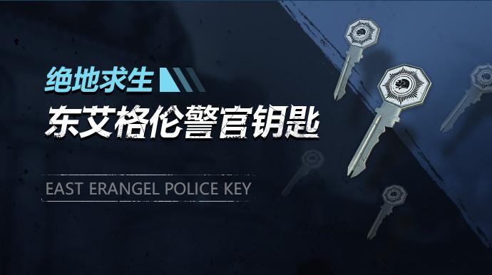 东艾格伦警官箱子钥匙游戏截图1