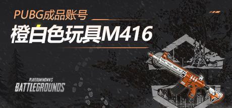 PUBG橙白色玩具M416成品账号