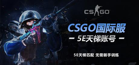 CSGO國際服5E天梯賬號
