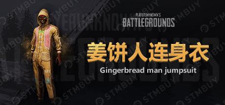 PUBG圣诞节皮肤姜饼人连身衣