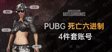 PUBG死亡六进制4件套游戏账号