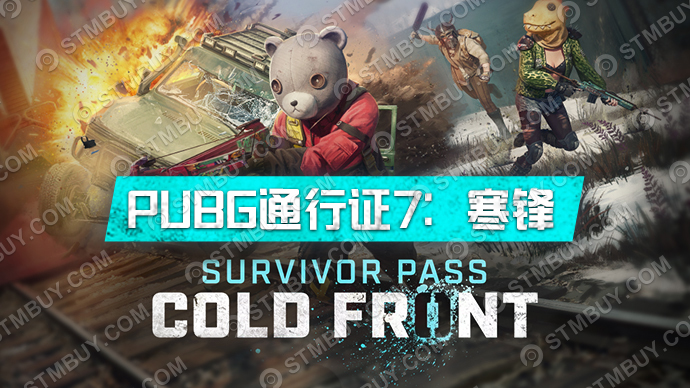 PUBG通行证7:寒锋游戏截图1