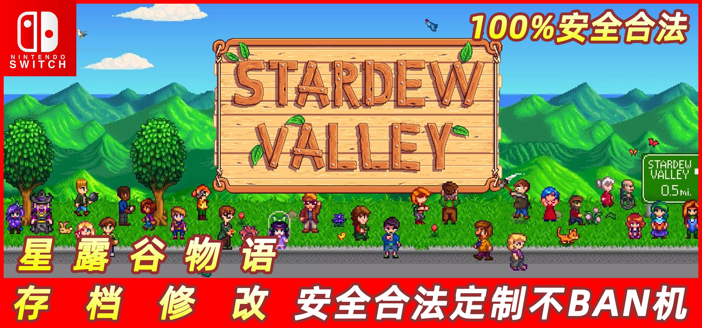 Switch游戏 星露谷物语存档修改