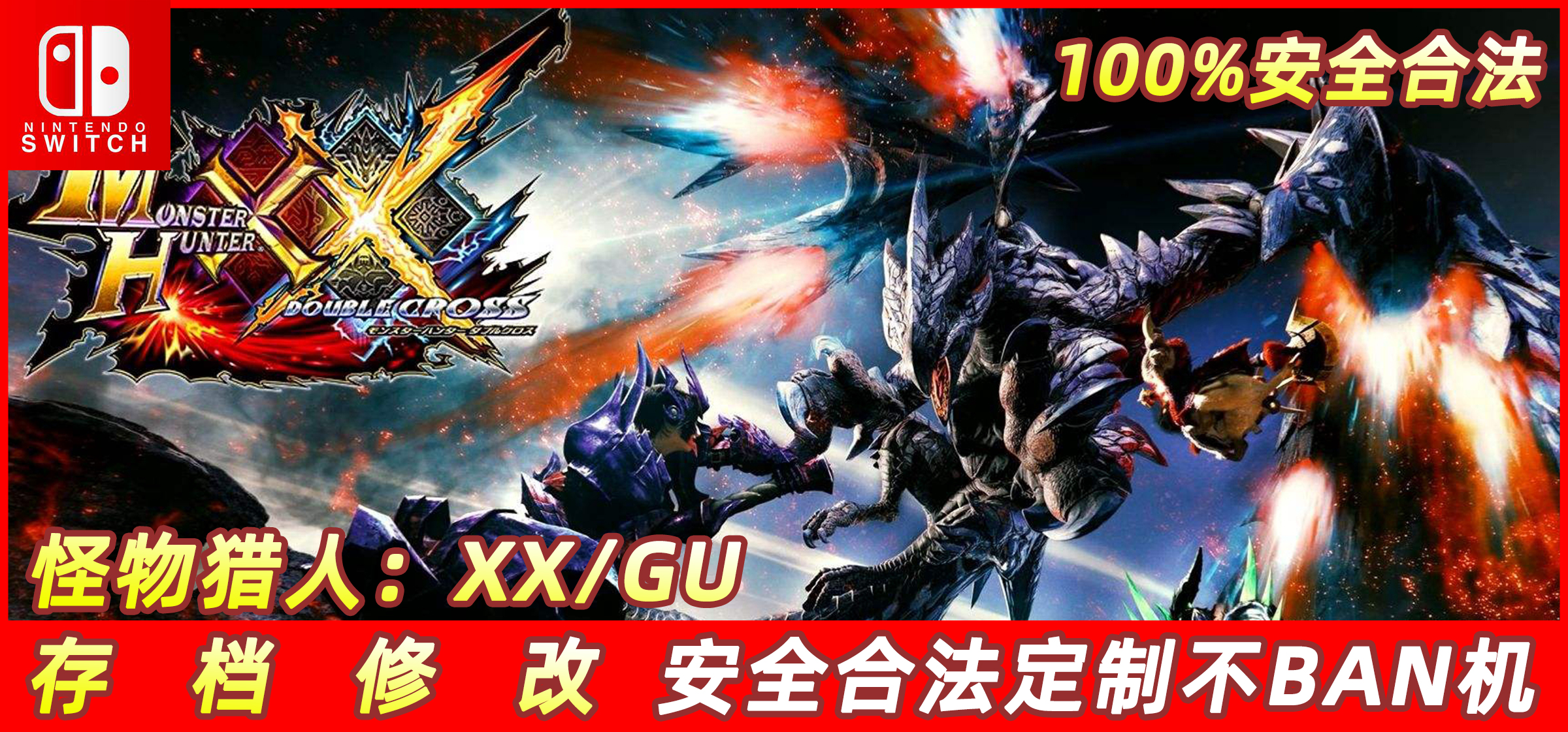 Switch游戏 怪物猎人:XX/GU存档修改