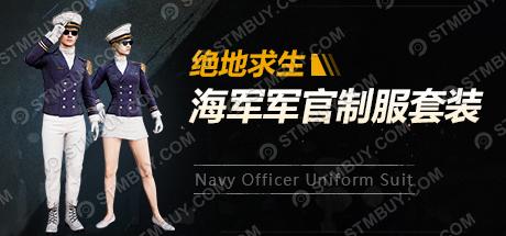 PUBG海军军官制服套装