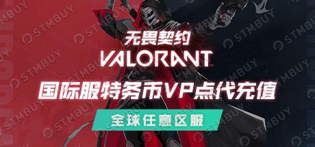 VALORANT国际服VP点充值