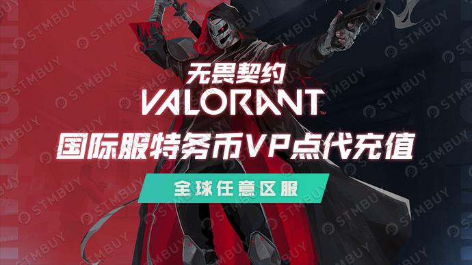 VALORANT国际服VP点充值(拳头游戏)游戏截图1