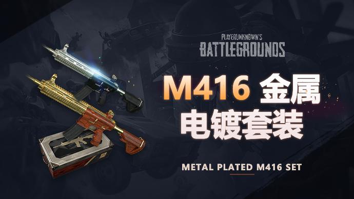 PUBG镀银M416游戏截图2