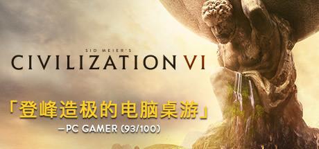 文明6 单机离线正版 全DLC