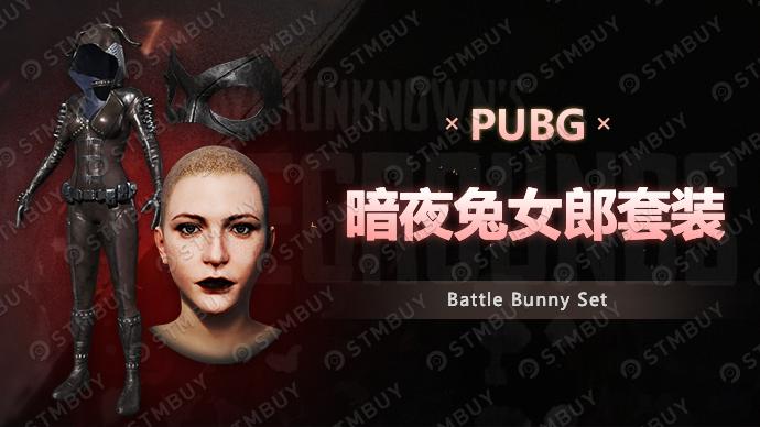 PUBG 暗夜兔女郎套装游戏截图1