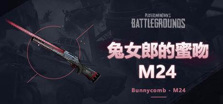 PUBG 兔女郎的蜜吻 M24