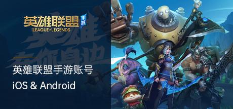 英雄联盟 LOL手游账号(iOS/Android通用)