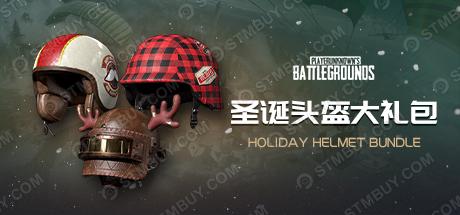 绝地求生圣诞头盔大礼包