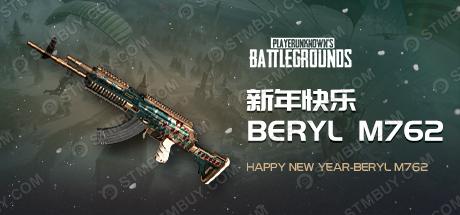 绝地求生新年快乐-BERYL M762