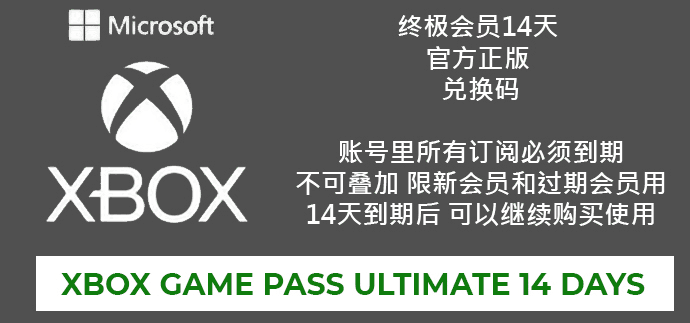 XBOX XGPU终极会员 14天