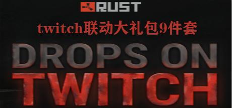RUST 腐蚀 TWITCH联动大礼包 9件套
