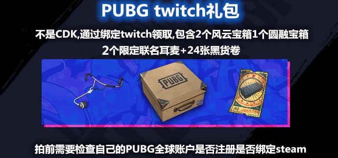 PUBG Twitch礼包:限定耳麦+黑货卷+风云宝箱
