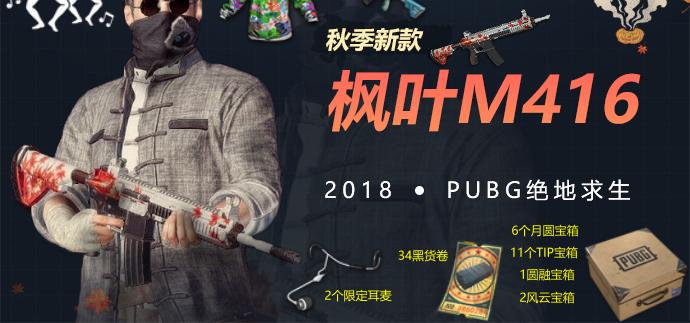 PUBG秋季枫叶M416+四周年卫衣、M4+6个月圆宝箱成品账号