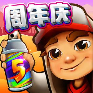 地鐵跑酷 - 官方中文版